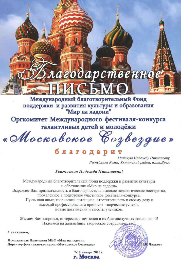 Благодарность Майской Н.Н. Московское созвездие 2015 год