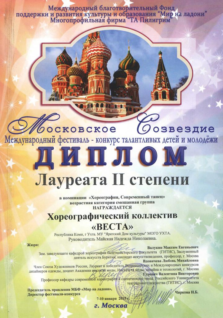 Диплом лауреата 2-й ст. коллективу Веста Московское созвездие