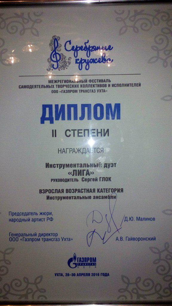 диплом Лиги